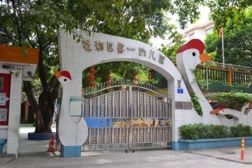 广州市花都区幼儿园图片大全-学校-我要搜学网