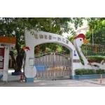 广州市花都区第一幼儿园