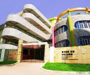 广州市幼儿园图片大全-学校-我要搜学网