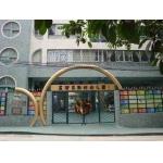 广州市荔湾西村幼儿园相册