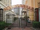 北京西城区回民幼儿园(民族团结幼儿园)相册