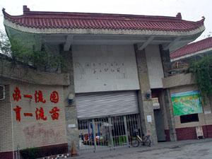 成都市市级机关第二幼儿园(机关二幼)相册