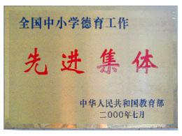 北京市实美职业学校相册
