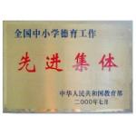 北京市实美职业学校