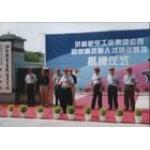 南昌石油技工学校