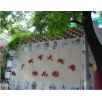 广州市文化局幼儿园(市文化局幼儿园)
