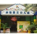 广州市米洛英文幼儿园