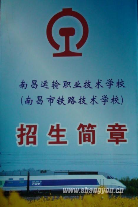 南昌铁路技术学校学校简介 我要搜学网图片