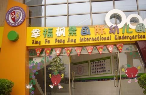 深圳市幼儿园图片大全-学校