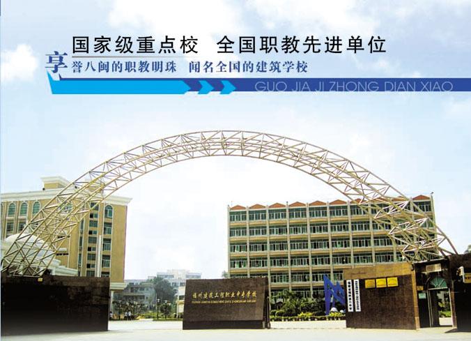 福州建筑工程职业中专相册