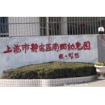 上海市南西幼儿园