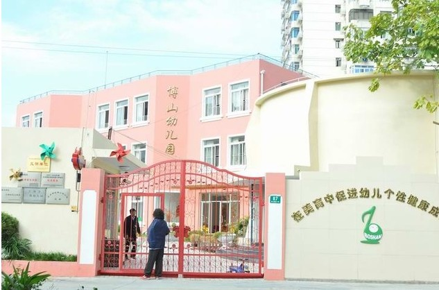 上海市浦东新区博山幼儿园相册