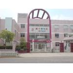 上海市�浦东新区东沟幼儿园(新行校区)
