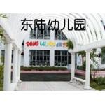 上海市浦�东新区东陆幼儿园