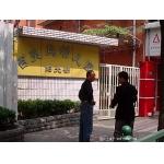 上海市浦东新区百灵鸟幼儿园(阳光部)