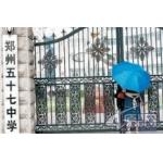 郑州市第五十七中学