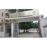 惠州市淡水第七小学