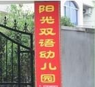 安溪县蓬莱镇阳光双语幼儿园相册