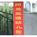 安溪县蓬莱镇阳光双语幼儿园