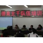 福州市聋哑学校