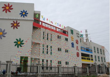 福州博仕堡幼儿园相册