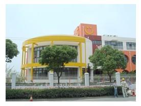 上海市浦东新区南门幼儿园相册