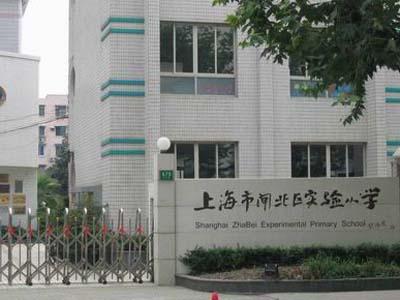 上海市闸北区实验小学相册