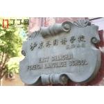 上海市民办沪东外国语学校