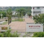 珠海市卫生学校