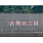 上海市长宁区南新幼儿园(总园)