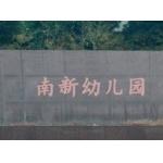 上海市�L���^南新幼��@(分�@)