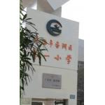 珠海市香洲区第一小学(珠海一小)