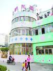 珠海市机关第一幼儿园相册