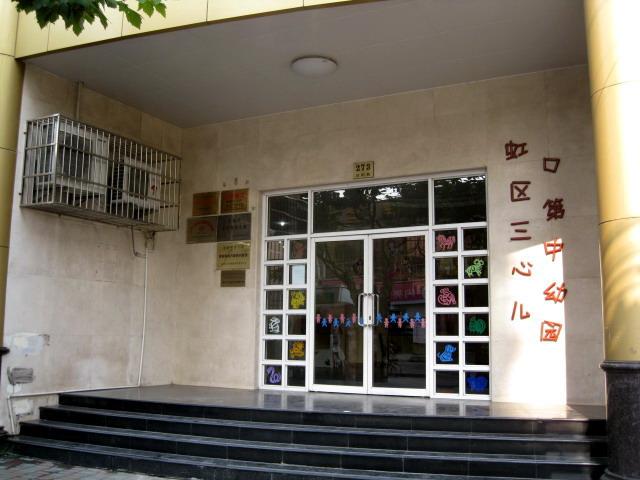 上海市虹口区第三中心幼儿园相册