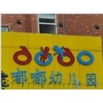 上海闵行嘟嘟幼儿园