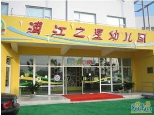 上海市闵行区浦江之星幼儿园相册