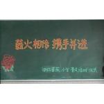 上海市闵行区蔷薇小学