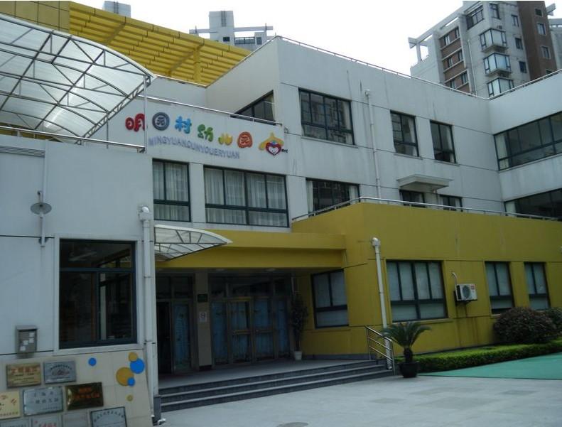 上海市杨浦区明园村幼儿园(小班部)相册