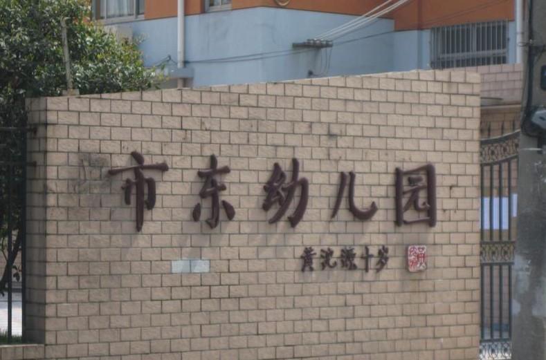 上海市杨浦区市东幼儿园相册