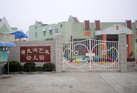 上海市徐悲鸿艺术幼儿园(学林园)相册