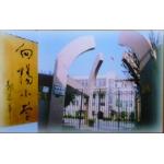 上海市徐汇区向阳小学(向阳校区)
