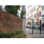 上海市徐汇区高安路ㄨ第一小学(高安△路一小)