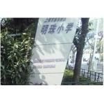 上海市浦东新区明珠小学B区