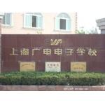 上海广电电子学校
