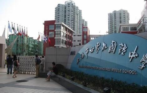 上海市世界外国语中学(世外中学)相册