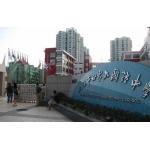 上海市世界外国语中学(世外中学)