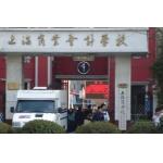 上海商业会计学校(南校区)
