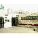 上海市徐汇区董李凤美康健学校
