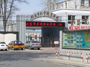 北京市求实职业学校(望京校区)相册