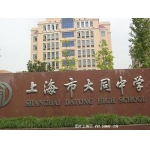 上海市大同中学
